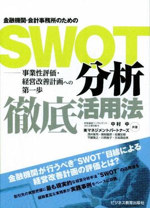 SWOT分析徹底活用法